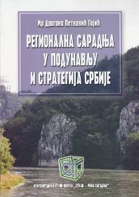 Регионална сарадња у Подунављу и стратегија Србије
